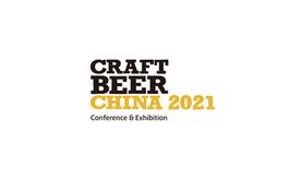 中国国际精酿啤酒会议暨展览会CBCE