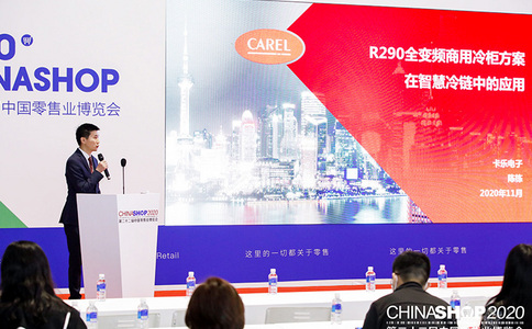 中国零售业博览会CHINASHOP