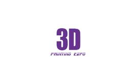 深圳国际3D打印展览会