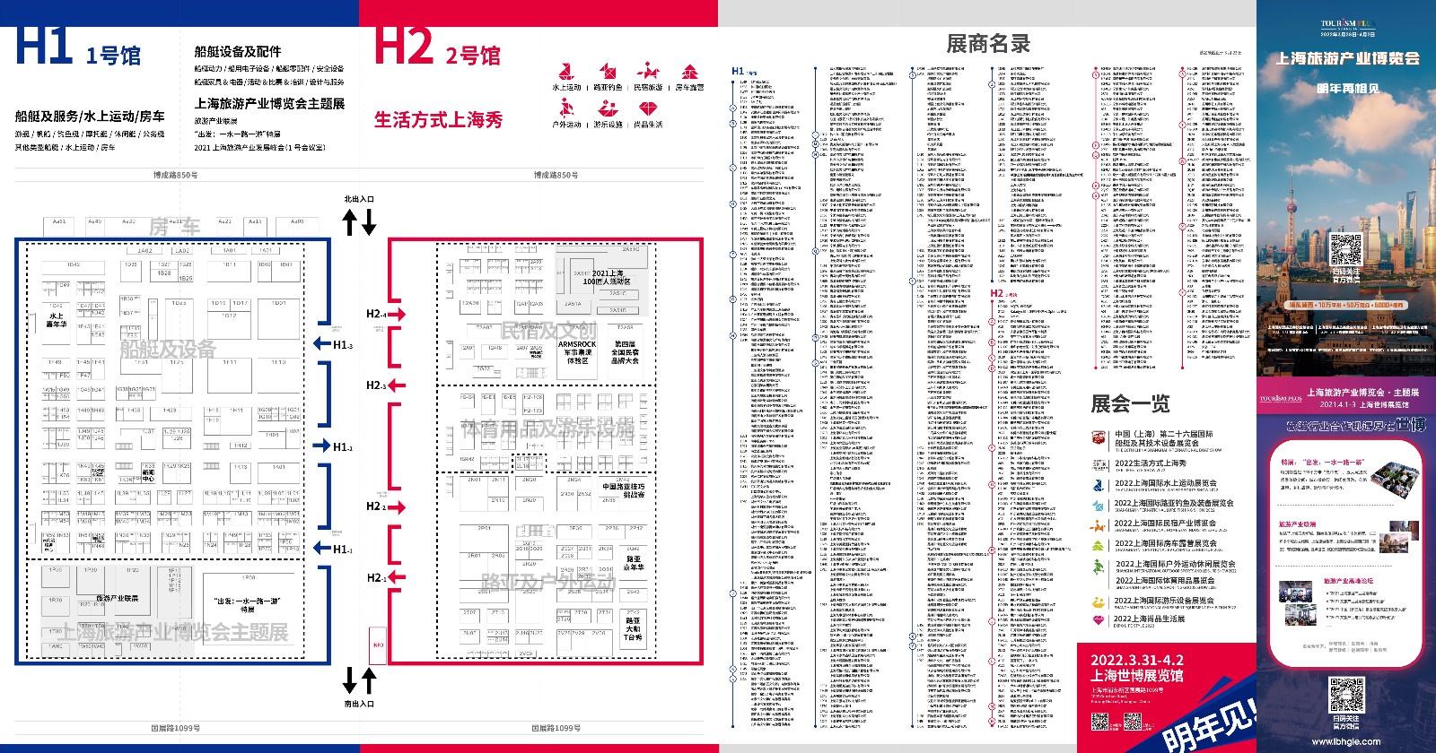 上海國際民宿產業展覽會