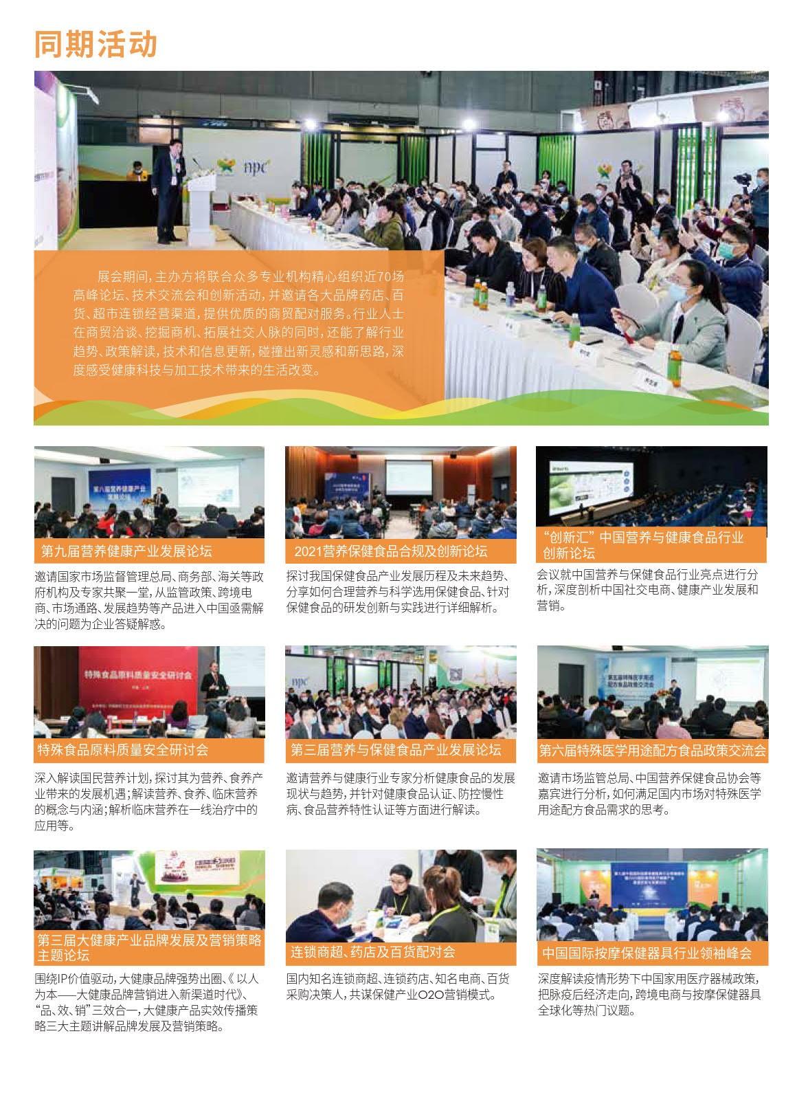 中国(上海)国际健康产品展览会HNC