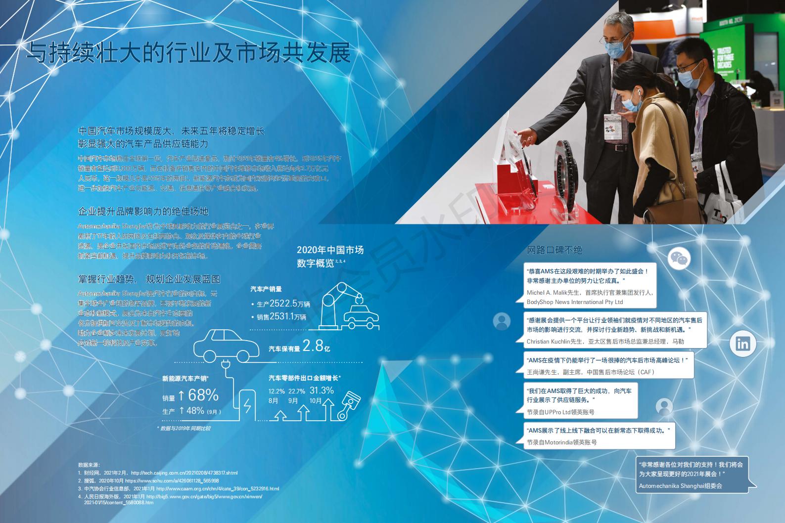 上海国际汽车零配件维修检测诊断设备及服务用品展览会Automechanika Shanghai