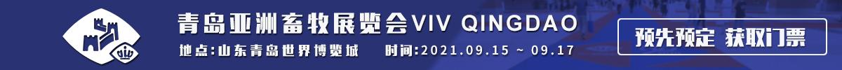 青岛亚洲畜牧展览会VIV Qingdao