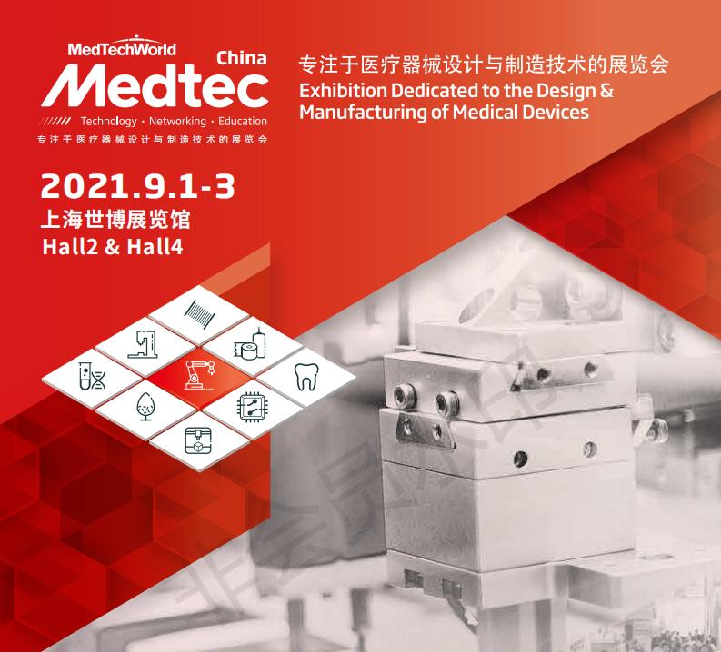 上海國際醫療器械設計與制造技術展覽會Medtec