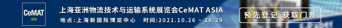 上海亚洲物流技术与运输系统展览会CeMAT ASIA