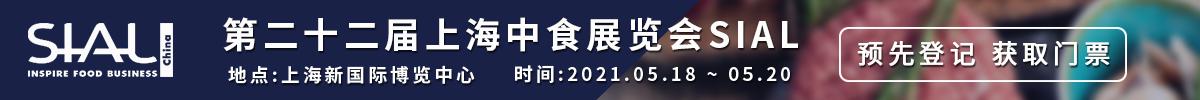上海中食展览会SIAL