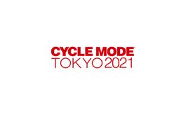 日本自行车展览会CYCLE MODE