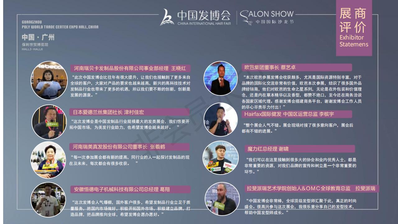 中國(廣州)美發用品博覽會CIHF(中國發博會)