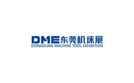 东莞机床展览会DME