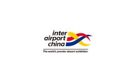 中国(北京)机场技术、设备、设计和服务展览会inter airport China