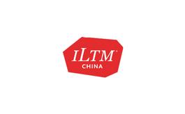 中国国际豪华旅游展览会ILTM China