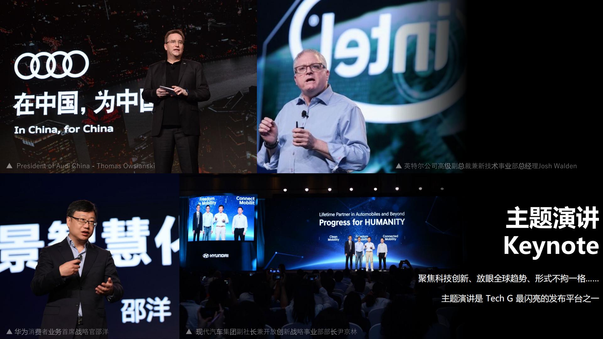 上海國際消費電子技術展覽會Tech G