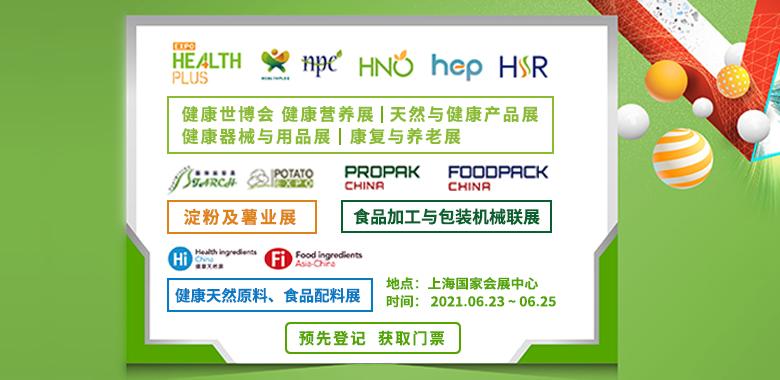 中�����H健康�a品展�[��HNC