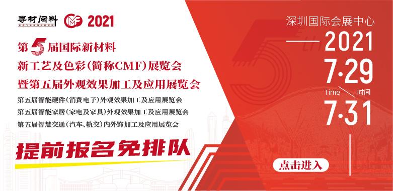 深圳国际新材料新工艺及色彩展览会CMF