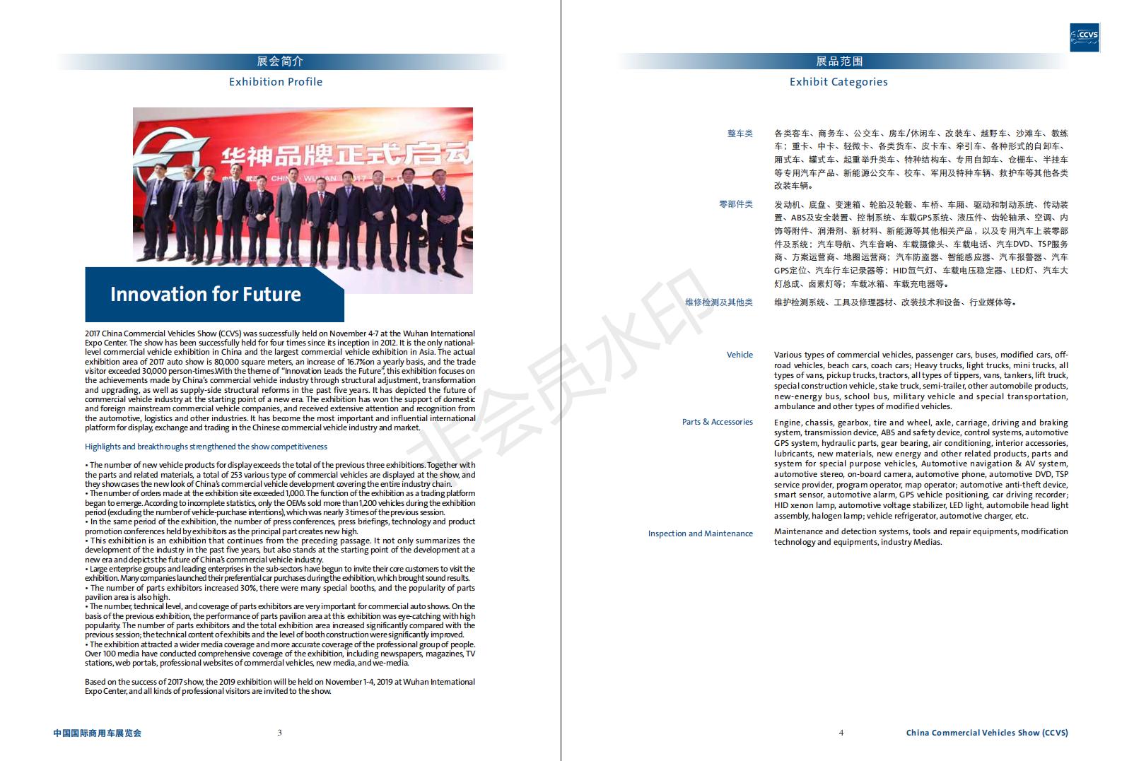 中国国际商用车展览会CCVS