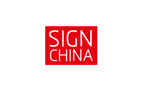 上海國際廣告標識展覽會SIGN