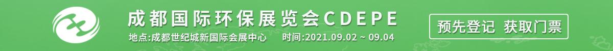 成都国际环保乐动体育代理CDEPE