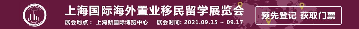 上海国际海外置业移民留学乐动体育代理