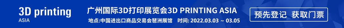 廣州國際3D打印展覽會3D Printing Asia