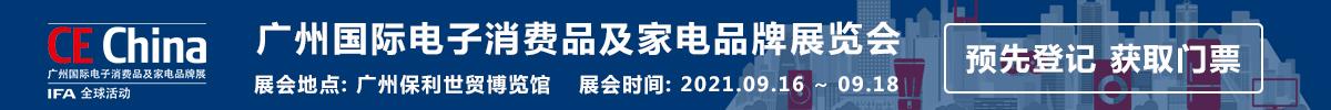 广州国际电子消费品及家电品牌乐动体育代理CE China