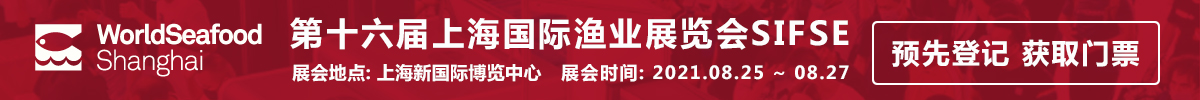 上海国际渔业展览会SIFSE
