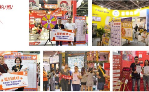 广州国际连锁加盟展览会EFG