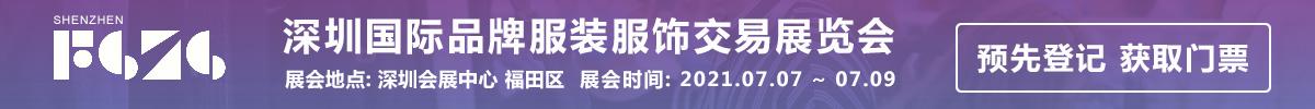 深圳国际品牌服装服饰交易展览会