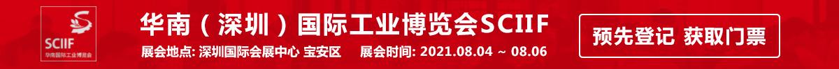 华南(深圳)国际工业博览会SCIIF