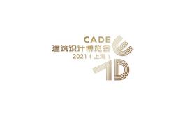 上海建筑设计博览会CADE