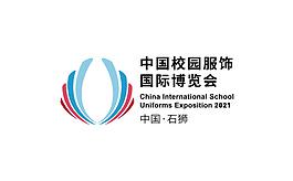 中國(福建)國際校園服飾展覽會CISUE