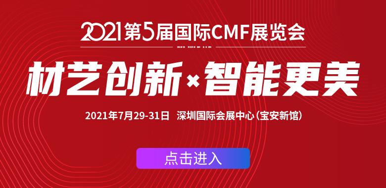 深圳���H新材料新工�及色彩展�[��CMF