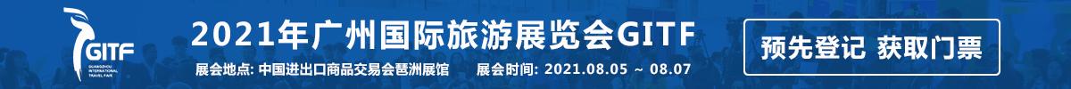 广州国际旅游展览会GITF