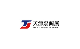 天津国际泵管阀智能制造展览会