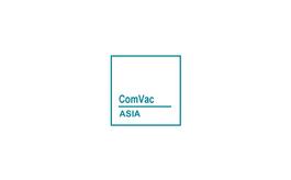 上海國際壓縮機及設備展覽會ComVac Asia