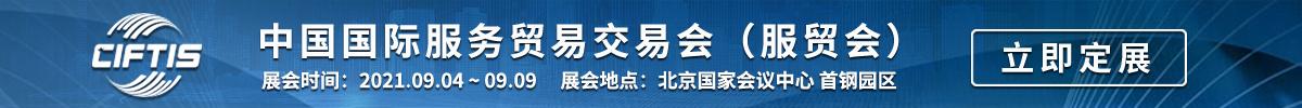 中国国际服务贸易交易会(服贸会)
