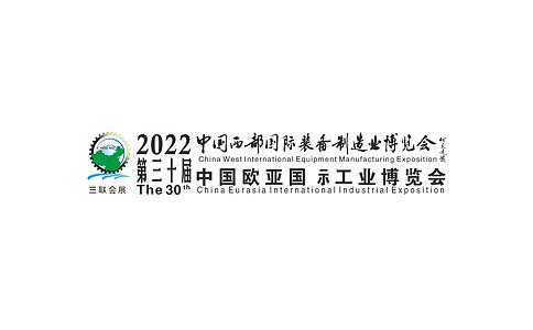 中國西部國際裝備制造業博覽會