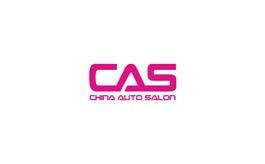 成都國際改裝車展覽會CAS