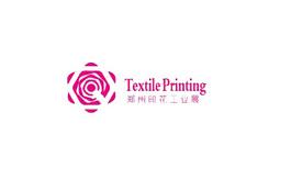 郑州国际纺织品印花工业展览会