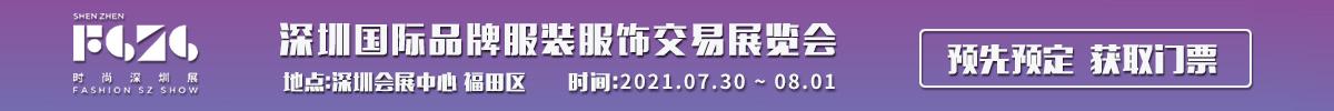 深圳国际品牌服装服饰交易乐动体育代理FASHION SZ SHOW
