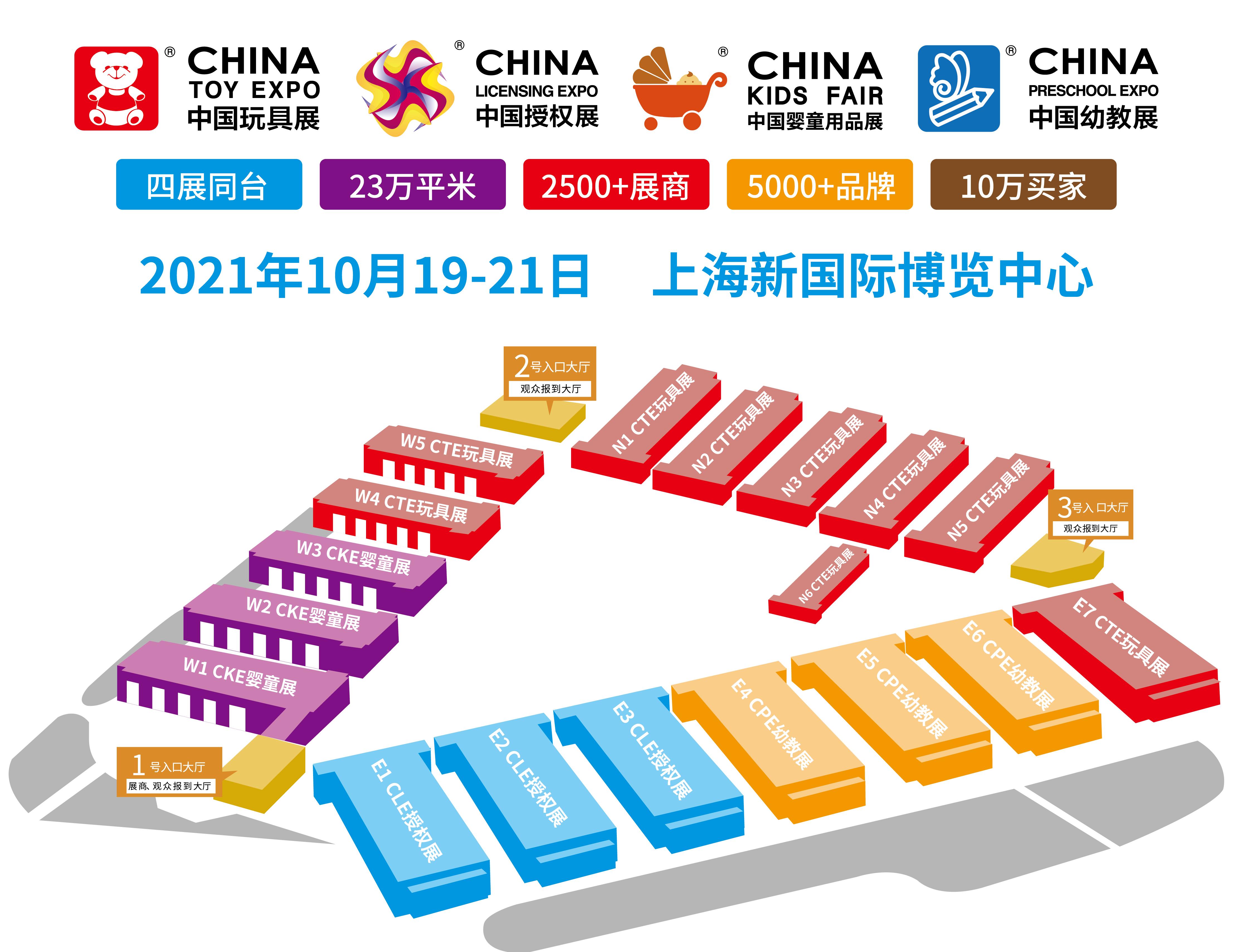中國(上海)國際嬰童用品展覽會CKE