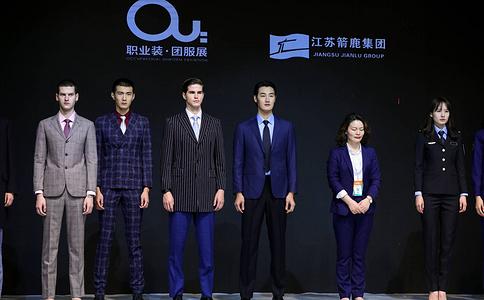 上海國際職業裝團服展覽會OUE