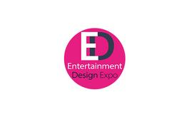 上海國際燈光音響及智慧數字多媒體展覽會Entertainment Design