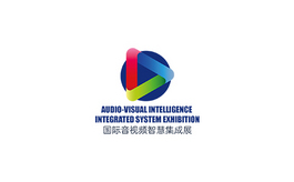 深圳国际音视频智慧集成展览会