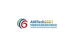 中国(深圳)国际先进制造技术展览会AMTech & AMC