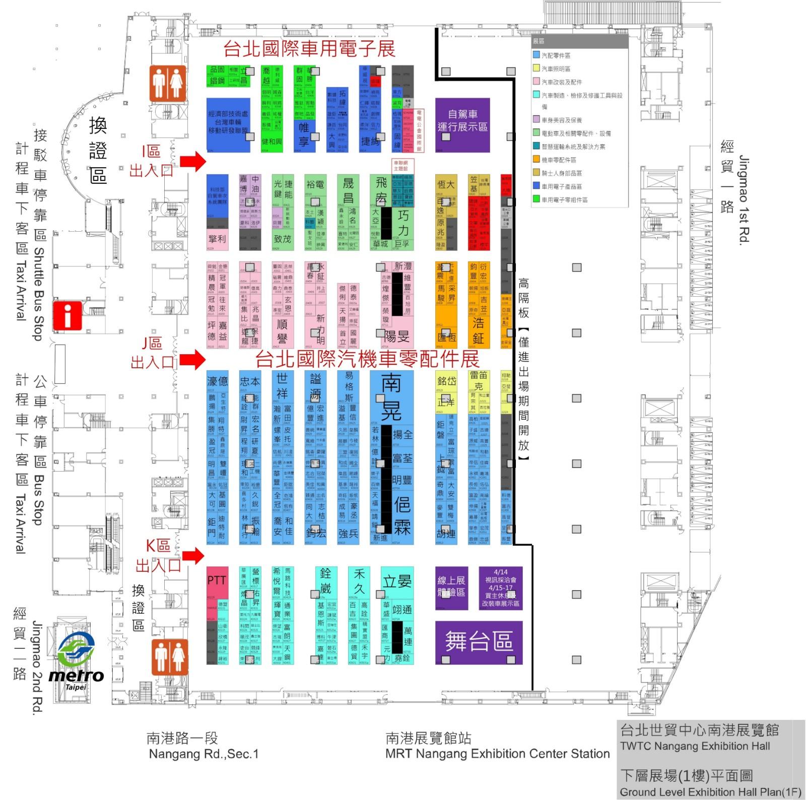 臺灣新能源車展覽會