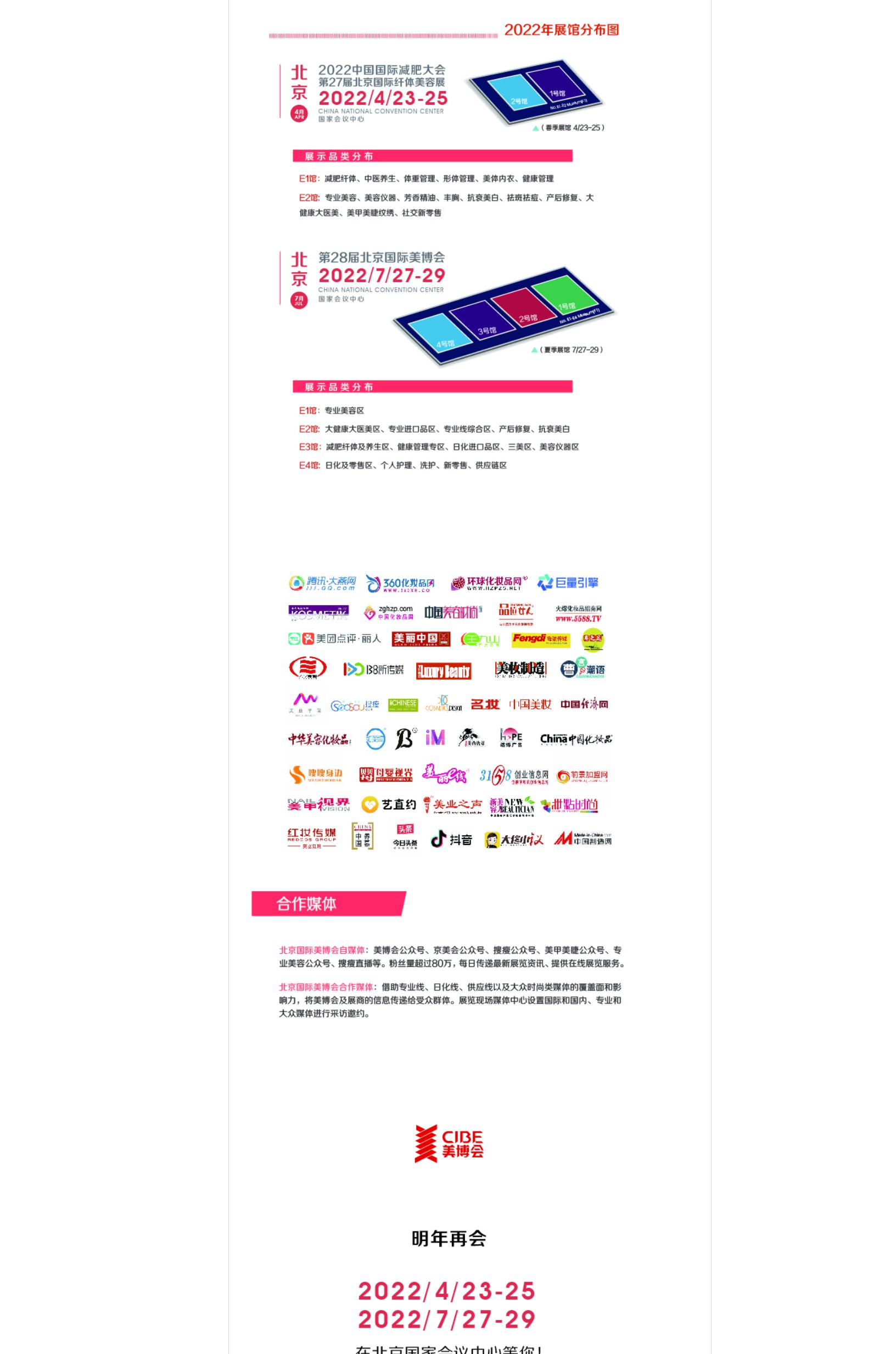 中國(北京)美博會CIBE