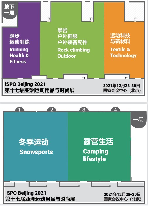 北京体育及户外用品展览会ISPO Beijing