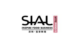 華南深圳國際食品和飲料展覽會SIAL