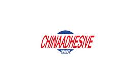 中国国际胶粘剂及密封剂展览会CHINA ADHESIVE