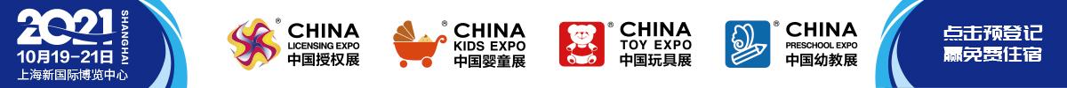 中國國際玩具及教育設備展覽會CTE